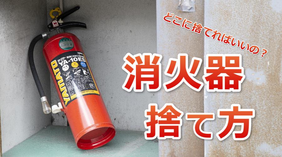 物置に入った消火器