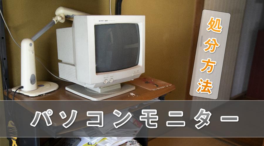 パソコンモニター処分アイキャッチ画像