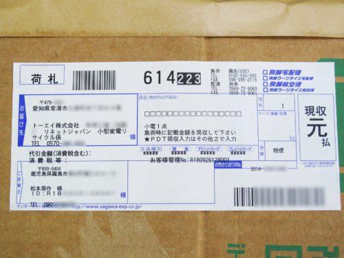 リネットジャパンの伝票