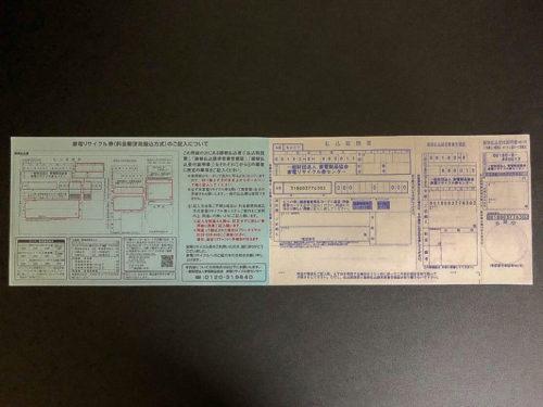 家電リサイクル券の申込用紙_郵便局券