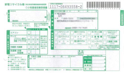 家電リサイクル券-1-768x458