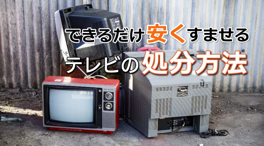 テレビアイキャッチ画像