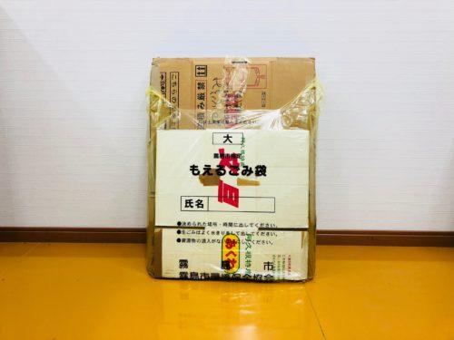 45リットルごみ袋(表)に収納されたダンボール