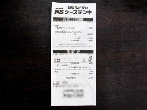 ケーズデンキ_パソコンリサイクル支払いレシート