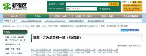 新宿区ごみホームページ