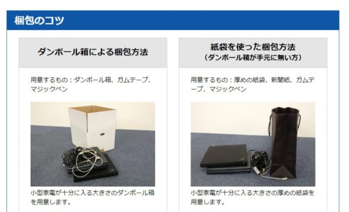 リネットジャパン梱包のコツ