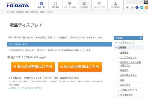 IOdata パソコンリサイクル申し込み画面