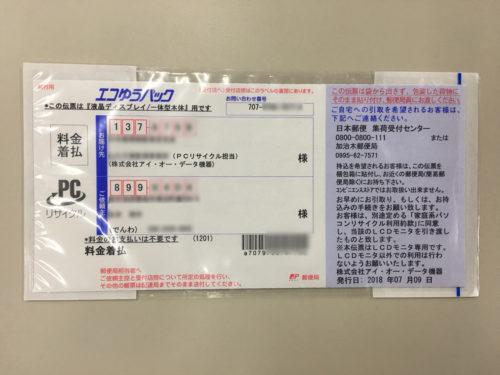 パソコン3R推進協会へ送る伝票 (1)