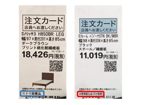 ニトリ設置品とお客様組立品注文カード