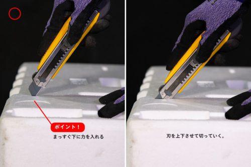 4 いい例|発泡スチロールの切り方