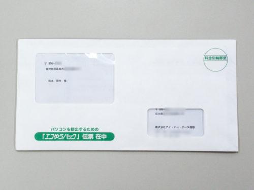 「エコゆうパック」伝票封筒