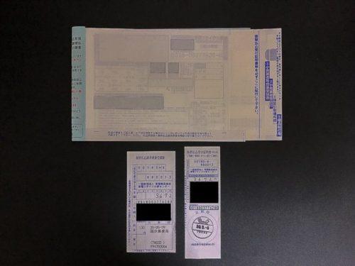 家電リサイクル券黒塗り-768x576