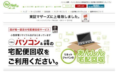 リネットジャパンホームページ