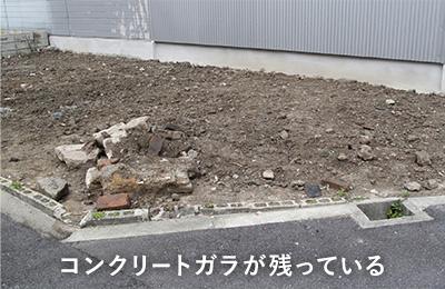 コンクリートガラが残っている