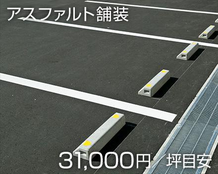 アスファルト舗装:31,000円/坪目安