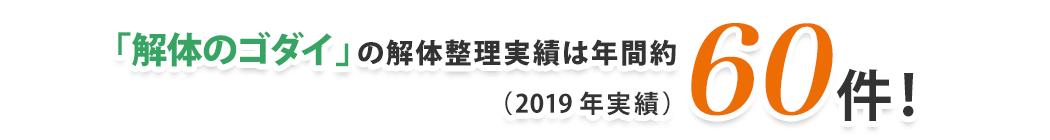 「解体のゴダイ」の解体整理実績は年間約60件!(2019年実績)
