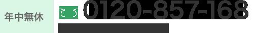 年中無休0120-857-168 受付時間 8:00~20:00