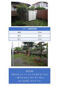 現地調査シート(物置・庭)
