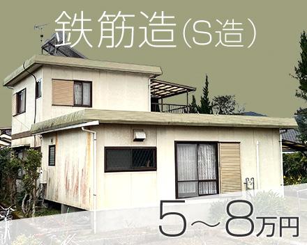 鉄筋コンクリート(RC造) 5~8万円