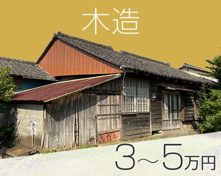 木造 3~5万円