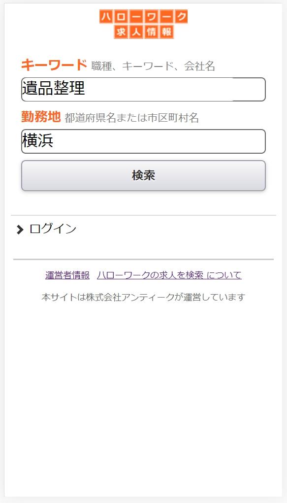 民間サイトで遺品整理の求人を探す方法