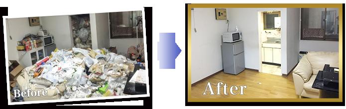 ごみ屋敷・汚部屋の片づけビフォーアアフター
