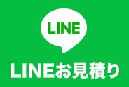 LINE お見積り