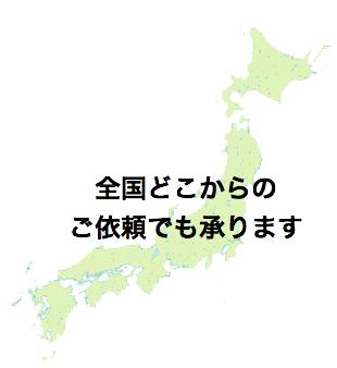 宮崎県 対応エリア