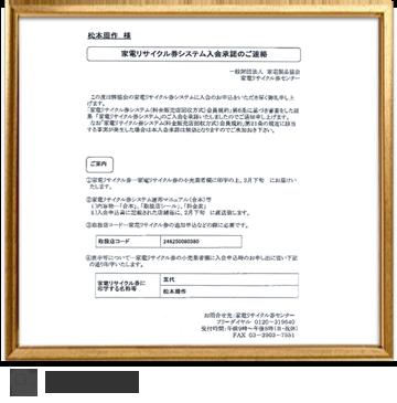 家電リサイクル券システム入会証明