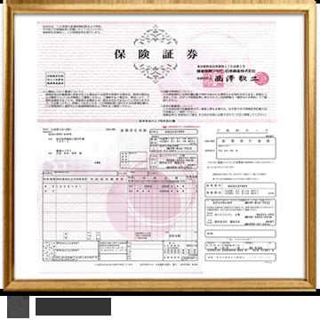 保有許可と保険証券