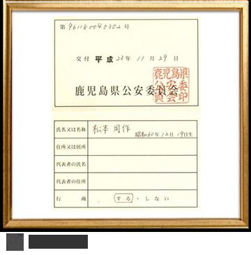 鹿児島県 古物商許可
